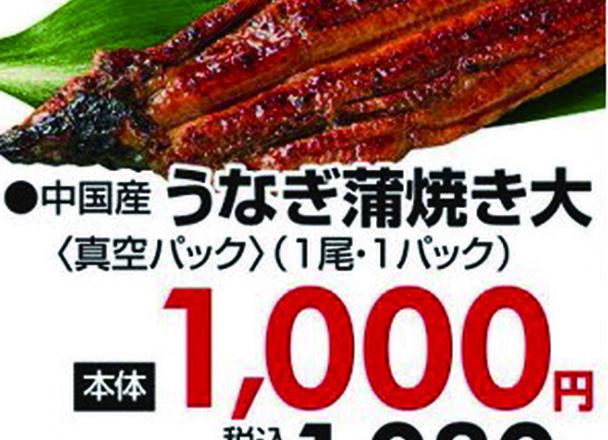 うなぎ蒲焼き大(真空パック) 1,080円(税込)