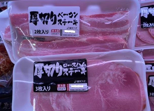 厚切りベーコン・厚切りロースハムステーキ 289円(税込)