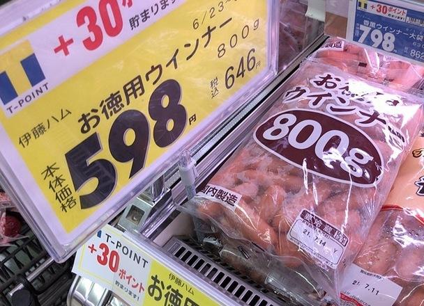 【特別ボーナスポイント】お徳用ウインナー 646円(税込)
