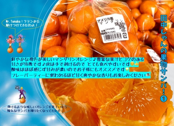 マンダリンオレンジ🍊 430円(税込)