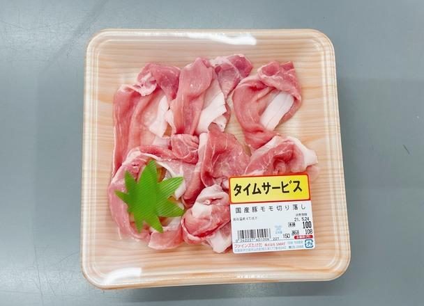 豚モモ切落し 127円(税込)