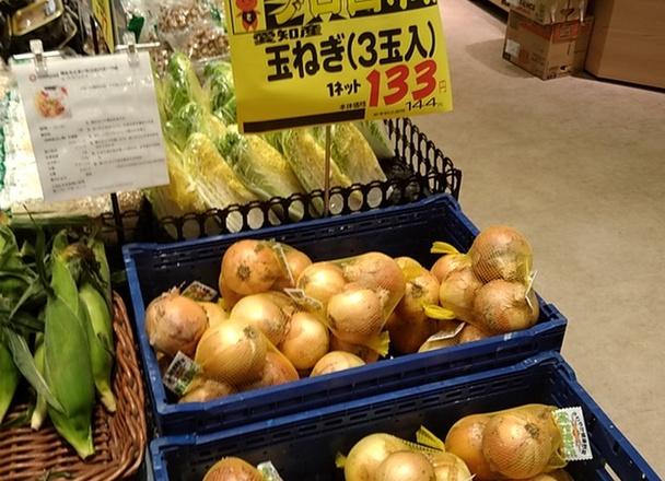 玉ねぎ 144円(税込)