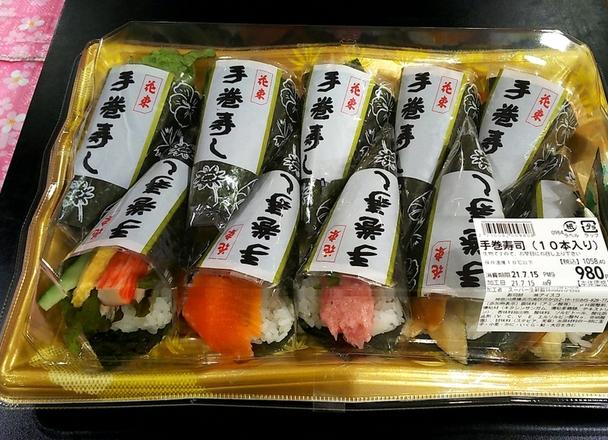手巻寿司(10本入り) 1,058円(税込)