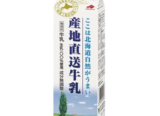 産地直送牛乳 171円(税込)