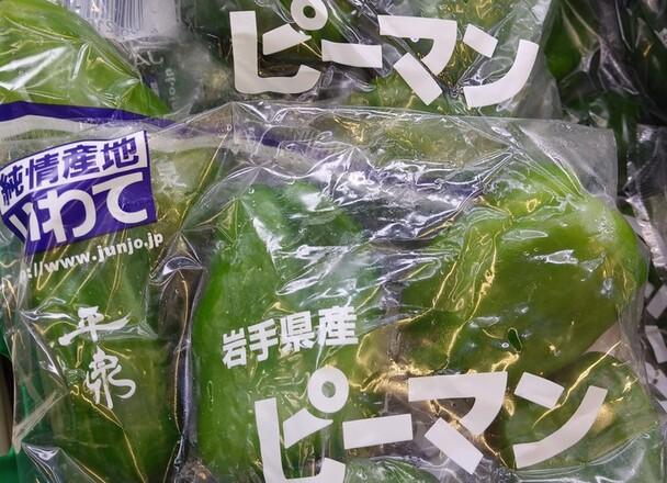 ピーマン 88円(税込)