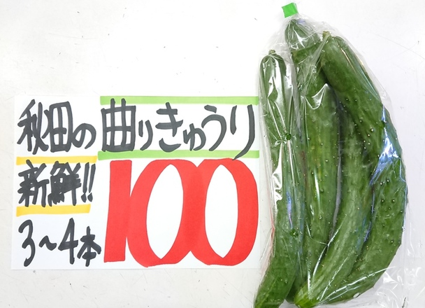 曲がりきゅうり 100円(税込)