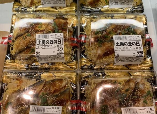 うなぎちらし寿司 538円(税込)