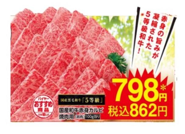 国産和牛赤身カルビ焼肉用(肩肉) 862円(税込)