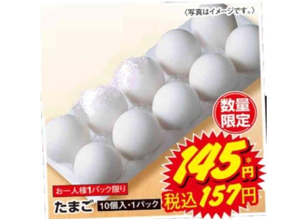 たまご 157円(税込)
