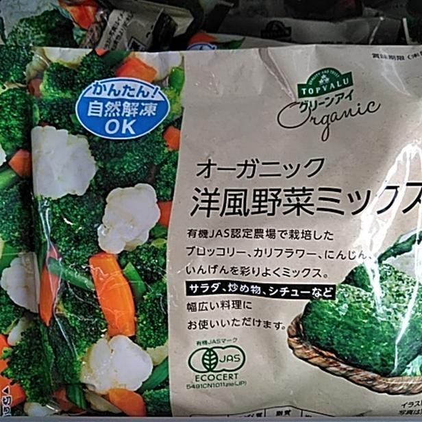 簡単便利な冷凍野菜!