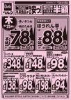ベルク 青梅今井店のチラシ・特売情報