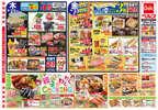 ベルク 行田長野店のチラシ・特売情報