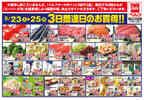 ベルク さいたま吉野町店のチラシ・特売情報