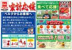 ベルク 東越谷店のチラシ・特売情報