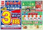 ベルク 行田城西店のチラシ・特売情報