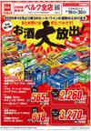 ベルク 三郷戸ヶ崎店のチラシ・特売情報