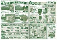 東急ライフ 北長野ショッピングセンターのチラシ・特売情報