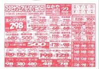 新鮮市場なかや 寒川店のチラシ・特売情報