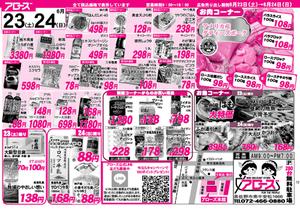 アローズ 泉佐野店のチラシ・特売情報