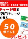 12月31日まで!毎日1万円チャージごとに50ポイント!
