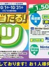 万代ダントツキャンペーン! 開催中 !(^^)!