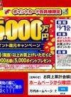 万代ポイントカード全店導入記念!ポイント還元キャンペーン!