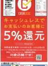 ケンゾーはキャッシュレスでお支払いのお客様に5%還元!
