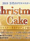 2019万代のクリスマスケーキ カタログご予約受付中!