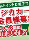 リオン・ドール電子マネーコジカカード会員募集中!