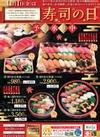 11月1日(金)は「寿司の日」です!