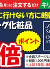 【3日間限定】キリン堂通販SHOPでも化粧品ポイント10倍!