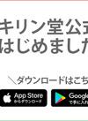 「キリン堂公式アプリ」はじめました!ぜひご利用下さい!!