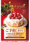 2019年クリスマスケーキの予約販売スタート!