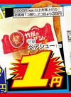 大特価!1円セール!