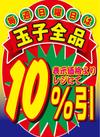 毎週日曜日は玉子全品10%OFF!