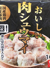ビッグ・エー開発商品「おいしい肉シュウマイ」新発売!
