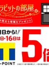 明日10/15(火)・16日(水)の2日間はTポイント5倍!