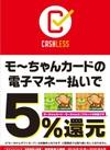 モ~ちゃんカードの電子マネー払いで5%還元