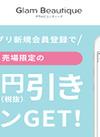 お買物アプリ新規会員登録でビューティ売場限定クーポンGET!