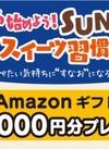 """ココから始めよう!SUNAOで""""新""""スイーツ習慣キャンペーン"""