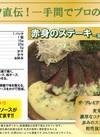 赤味のステーキ~玉子ソースとともに~