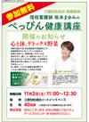 べっぴん健康講座 11/2開催決定!