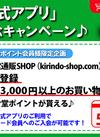 キリン堂通販SHOP限定!500ptが貰えるキャンペーン開催