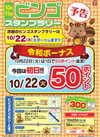 10月22日(火・祝)令和ボーナス!50ポイントプレゼント♪