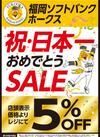 【予告】ホークスSALE(日本シリーズ)