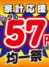 今日もビッグな57円均一祭!!