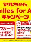マルちゃん Smiles for all. キャンペーン!