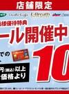 """ヴィクトリアカード会員様 """"10%OFF"""" 優待特典!!"""