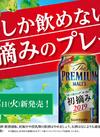 【お知らせ】プレモル&香るエール初摘みホップヌーヴォー発売!
