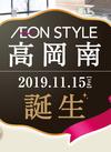 イオンスタイル高岡南 11月15日(金)誕生!!